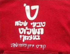 הדפסה על חולצה אדומה לטיול שנתי