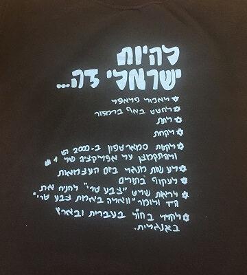 הדפסה על חולצה להיות ישראלי