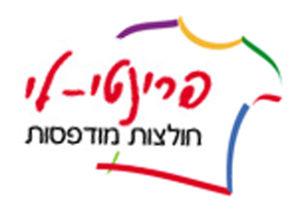 הדפסת חולצות בירושלים - פרינטי לי