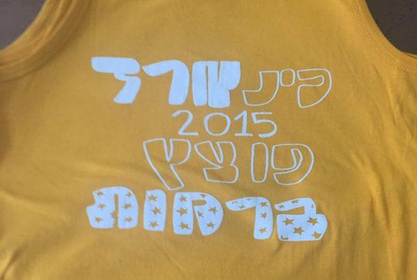 הדפסה על גופיה צהובה לטיול שנתי