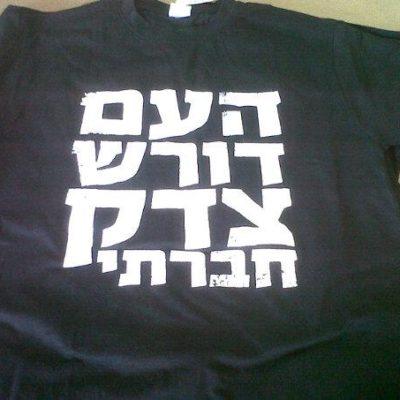 הדפס לחולצה העם דורש צדק חברתי