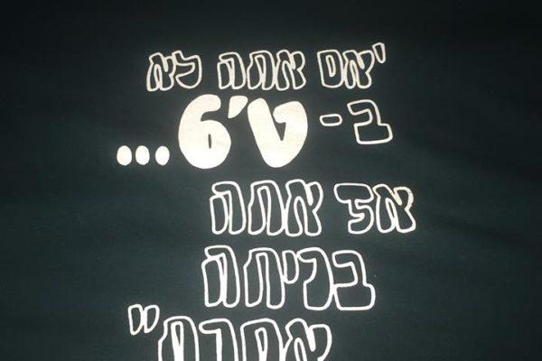 הדפס על חולצה לטיול שנתי כיתה ט