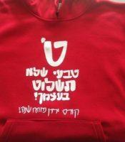 חולצה אדומה לטיול שנתי כיתה ט
