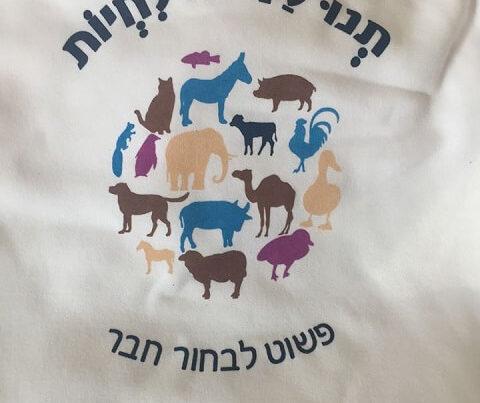 עיצוב הדפס משי על חולצה לתנו לחיות לחיות