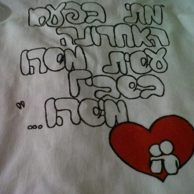 הדפס לחולצה מתי עשית משהו בשביל מישהו