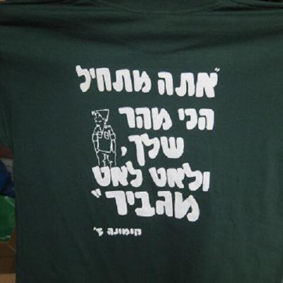 עיצוב חולצות הדפסה לטיול שנתי