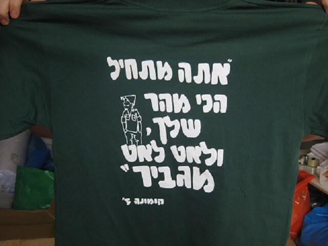 חולצות לטיול שנתי כיתה ח